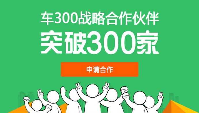车300战略合作伙伴突破300家!